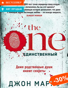 The One - Единственный - Джон Маррс
