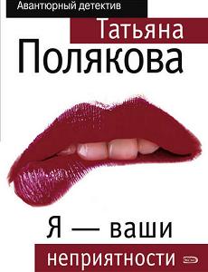 Я – ваши неприятности - Татьяна Полякова