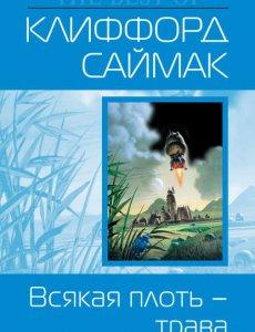 Саймак Клиффорд - Всякая плоть - трава