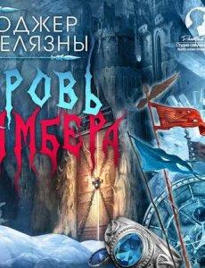 Желязны Роджер - Хроники Амбера книга 7 - Кровь Амбера