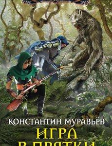 Муравьёв Константин – Живучий книга 3 - Игра в прятки