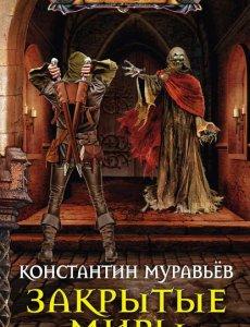 Муравьёв Константин – Живучий книга 4 - Закрытые миры