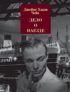 Чейз Джеймс Хедли - Дело о наезде