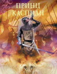 Льюис Клайв - Хроники Нарнии книга 4 - Принц Каспиан