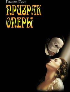 Леру Гастон - Призрак оперы