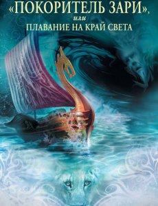 Льюис Клайв - Хроники Нарнии книга 5 - Покоритель зари