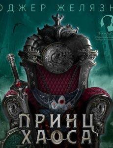 Желязны Роджер - Хроники Амбера книга 10 - Принц Хаоса