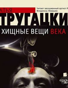 Стругацкие Аркадий и Борис - Хищные вещи века