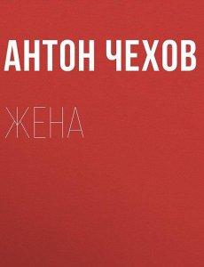 Чехов А.П. - Жена