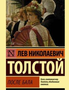 Толстой Лев Николаевич - После бала