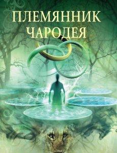 Льюис Клайв - Хроники Нарнии книга 1 - Племянник чародея