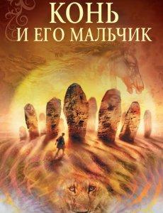 Льюис Клайв Стейплз - Хроники Нарнии книга 3 - Конь и его мальчик