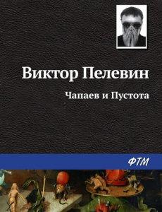 Чапаев и пустота - Пелевин Виктор