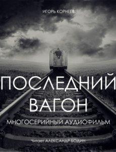 """Многосерийный аудио фильм. """"Последний вагон"""" - 1 серия"""