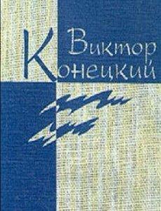 Конецкий Виктор - Наш кок Вася