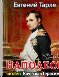 Наполеон - Евгений Тарле