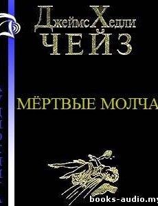 Чейз Джеймс Хедли - Мертвые молчат