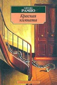 Рампо Эдогава - Красная комната