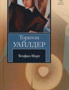 Уайлдер Торнтон - Теофил Норт