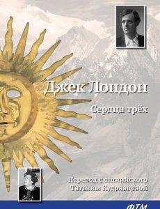 Джек Лондон - Сердца трех