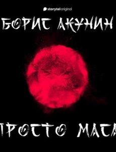 Просто Маса - Борис Акунин