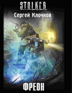 S.T.A.L.K.E.R. - Лунь книга 02 - Фреон