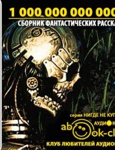 Антология европейской фантастики - Триллион ЕВРО