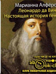 Марианна Алфёрова  - Леонардо да Винчи. Настоящая история гения
