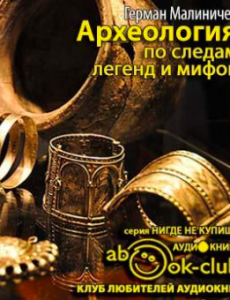Герман Малиничев - Археология по следам легенд и мифов