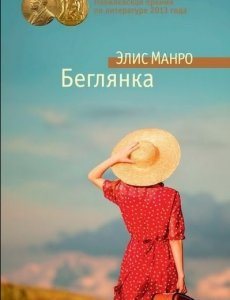 Элис Манро - Беглянка
