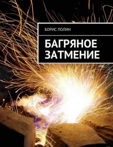 Борис Полин - Багряное затмение