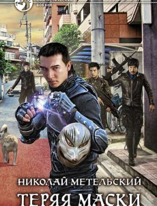 Метельский Николай - Маски - Теряя маски - книга 2