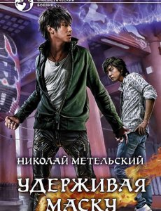 Метельский Николай - Маски - Удерживая маску - книга 4