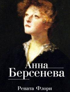Анна Берсенева - Рената Флори