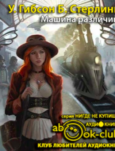 Гибсон Уильям, Стерлинг Брюс - Машина различий