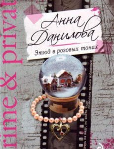 Анна Данилова - Этюд в розовых тонах
