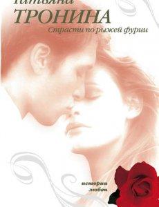 Татьяна Тронина  - Страсти по рыжей фурии