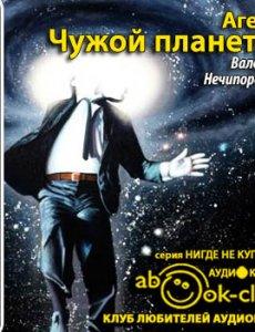 Валерий Нечипоренко - Агент чужой планеты
