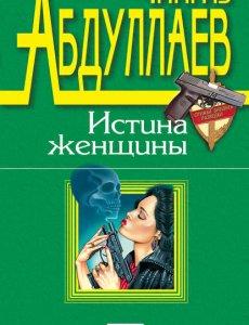 Абдуллаев Чингиз - Любить и умереть только в Андорре